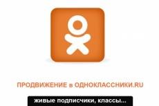 300 живых подписчиков на YouTube (Ручное добавление) 4 - kwork.ru