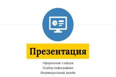 Создам или оформлю презентацию 45 - kwork.ru