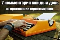 Наполнение интернет-магазина товаром 10 - kwork.ru