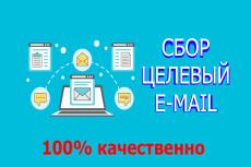 Сделаю сбор данных с объявлений двух топ-досок на букву А и Ю 7 - kwork.ru