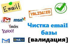 Проведу очистку e-mail баз, валидация email адресов 3 - kwork.ru