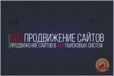 Качественный Трафик из поисковых систем Яндекс и Google с гарантией 21 - kwork.ru