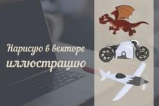 До 5 цифровых иллюстраций, стилизованных под краски или под вектор 24 - kwork.ru