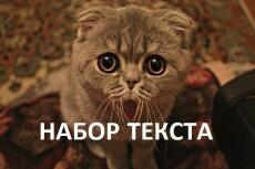 Аудио и Видео в текст 4 - kwork.ru