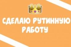 Расскажу 30 идей онлайн заработка 7 - kwork.ru