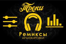 Продюсирование вашего трека под ключ 8 - kwork.ru