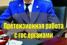 Составлю исковое заявление о взыскании задолженности 32 - kwork.ru