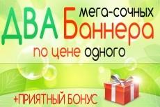 Сделаю 2 профессиональных, сочных баннера 150 - kwork.ru