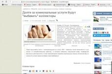 Пишу тексты, статьи обзоры любого объёма 7 - kwork.ru