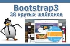 WordPress тема BeTheme - 270 готовых сайтов. Русская + бонус 41 - kwork.ru