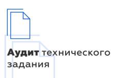 Напишу техническое задание в соответствии с ФЗ-223 и 44 6 - kwork.ru