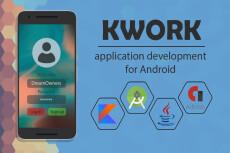 Разработка Android приложения до 3 экранов 27 - kwork.ru