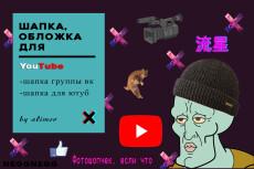 Сделаю шапку (обложку) для нового дизайна групп Вконтакте 5 - kwork.ru