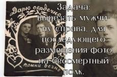Восстановление старых фотографий, ретушь, цветокоррекция, раскраска 5 - kwork.ru