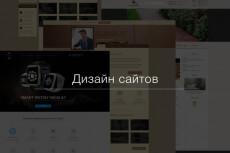 Прототип 1 страницы сайта, магазина 10 - kwork.ru