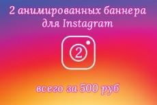 Анимированный баннер для Instagram 13 - kwork.ru