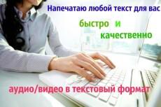 Наберу текст. Из аудио, видео и просто проверка на ошибки текста 10 - kwork.ru