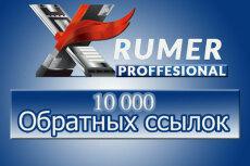Выполню прогон xrumer 16. 0 15 - kwork.ru