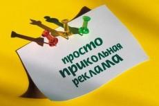 Размещу баннер на верхней позиции в популярно группе Фейсбук 7 - kwork.ru