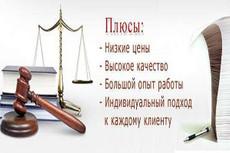 Договор, претензия, ответ на претензию, протокол разногласий и прочее 20 - kwork.ru