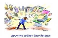 Делаю парсинг товаров с интернет-магазинов 6 - kwork.ru