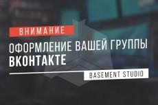 Оформление сообществ VK 5 - kwork.ru