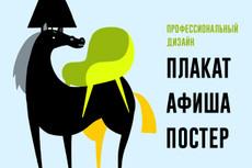 Нарисую афиши, постеры 24 - kwork.ru