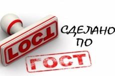 Оформление текста по нормам СТО 12 - kwork.ru