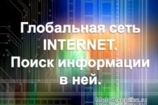 Набор текста 10 000 знаков 6 - kwork.ru