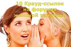 10 крауд-ссылок в комментариях на форумах 14 - kwork.ru