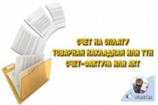 Подготовлю счет плюс закрывающие документы для покупателей 3 - kwork.ru