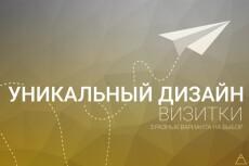 Продам макет лендинг пейдж 6 - kwork.ru