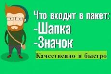 Шапка, аватарка для канала на ютубе. Оформление канала 110 - kwork.ru