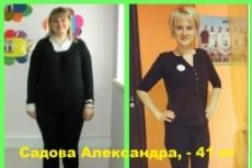 Курс Быстрое похудение на 10-15 кг 7 - kwork.ru