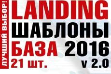 База платных шаблонов Landing Pages 2016 (Версия 2.2) 4 - kwork.ru