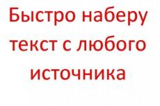 Грамотный и быстрый набор текста 24 - kwork.ru