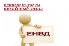 Регистрация ИП 4 - kwork.ru