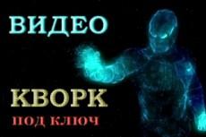 Анимированные ЛОГО 72 - kwork.ru
