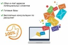 Создам,соберу базу для e-mail рассылок 23 - kwork.ru