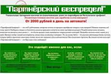 Полный SEO анализ сайта и конкурентов 4 - kwork.ru
