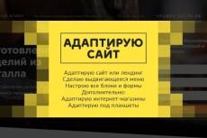 Поправлю ваш сайт под Федеральный закон 152 3 - kwork.ru