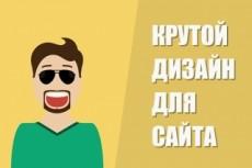 Дизайн сайта-визитки 13 - kwork.ru