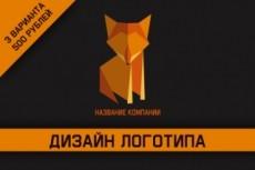 Создание от простого до сложного логотипа в трех вариантах 15 - kwork.ru