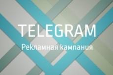 Реклама в сообществах в контакте 10 - kwork.ru