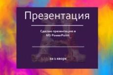 Видеоролик из ваших фото и видеоматериалов 14 - kwork.ru