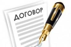 Напишу претензию по дебиторской задолженности 4 - kwork.ru