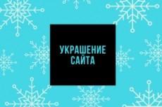 Дизайн одного блока в PSD 30 - kwork.ru