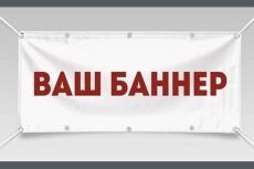 Сделаю эффектный баннер для сайта, рекламы, соц. сетей 306 - kwork.ru