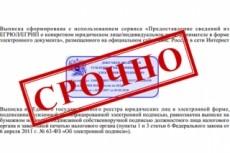 Заключение, справка о рыночной стоимости 6 - kwork.ru