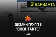 Создам дизайн группы вконтакте 13 - kwork.ru